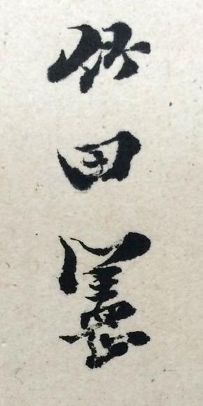 田能村竹田の画像 p1_21